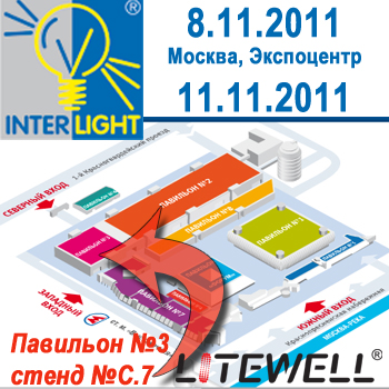 Интерсвет-2011 - Interlight-2011